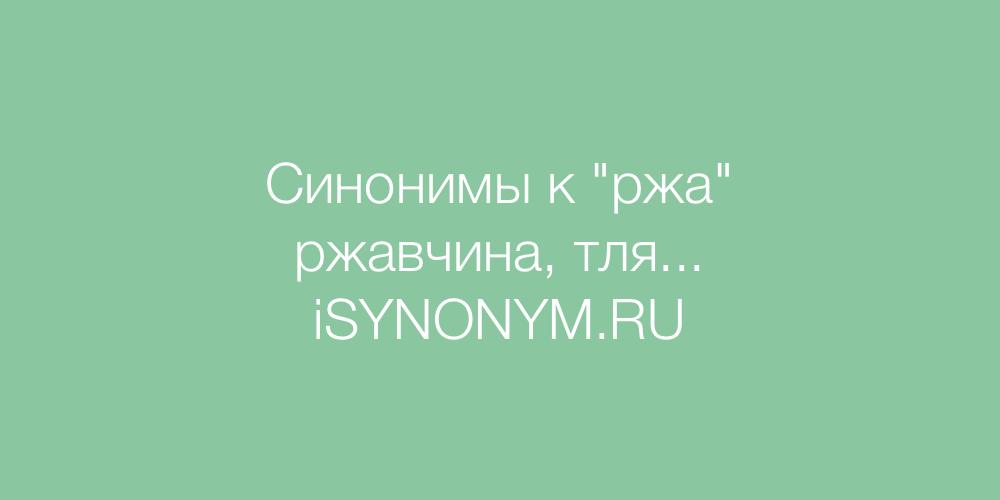 Синонимы слова ржа