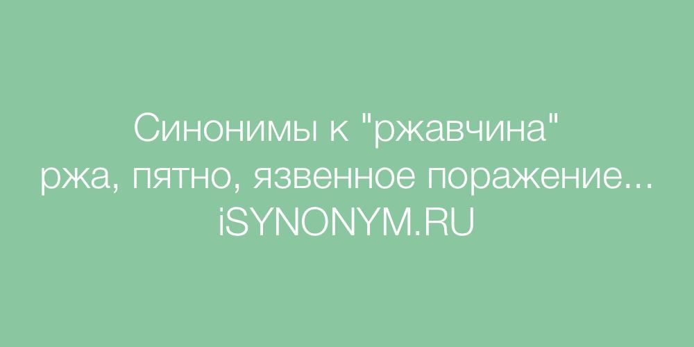 Синонимы слова ржавчина