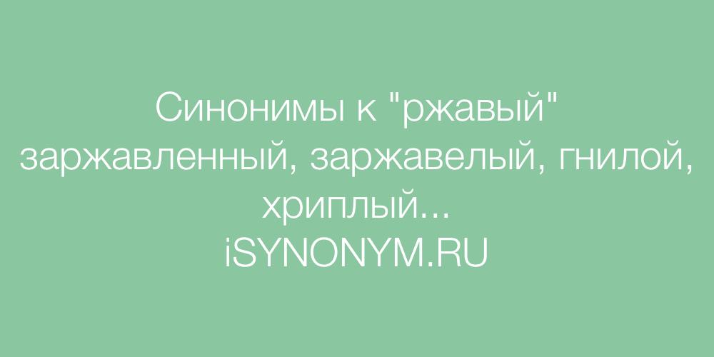 Синонимы слова ржавый