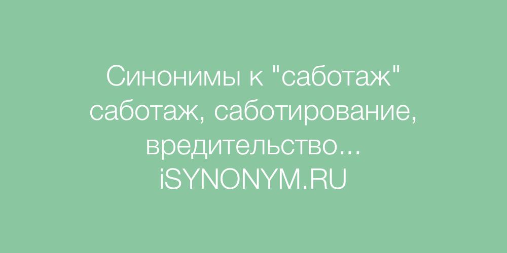 Синонимы слова саботаж