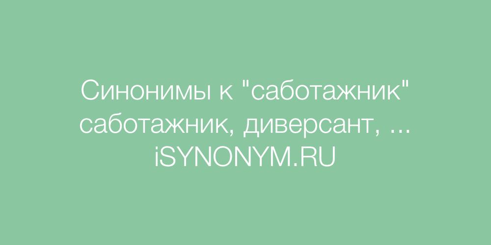 Синонимы слова саботажник