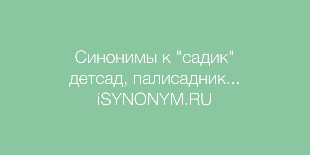 Синонимы слова садик