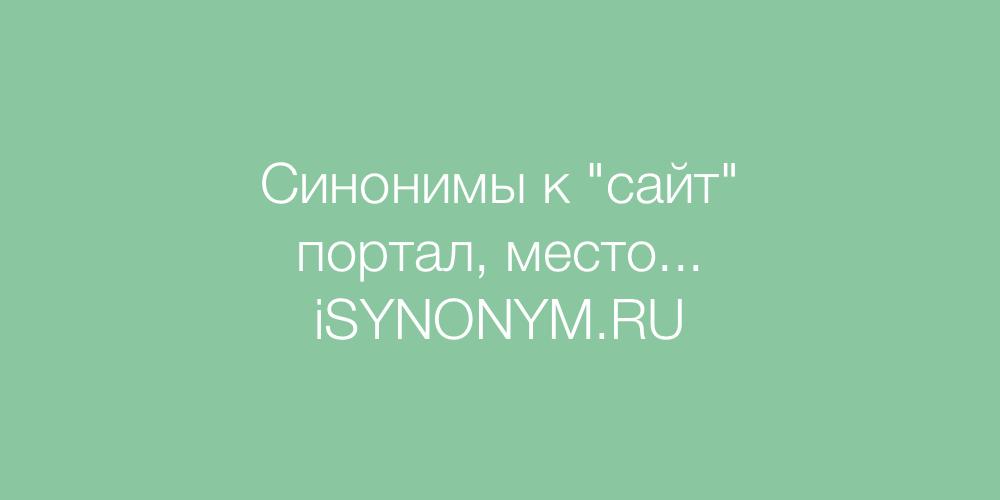 Синонимы слова сайт