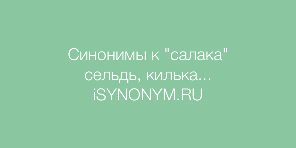 Синонимы слова салака
