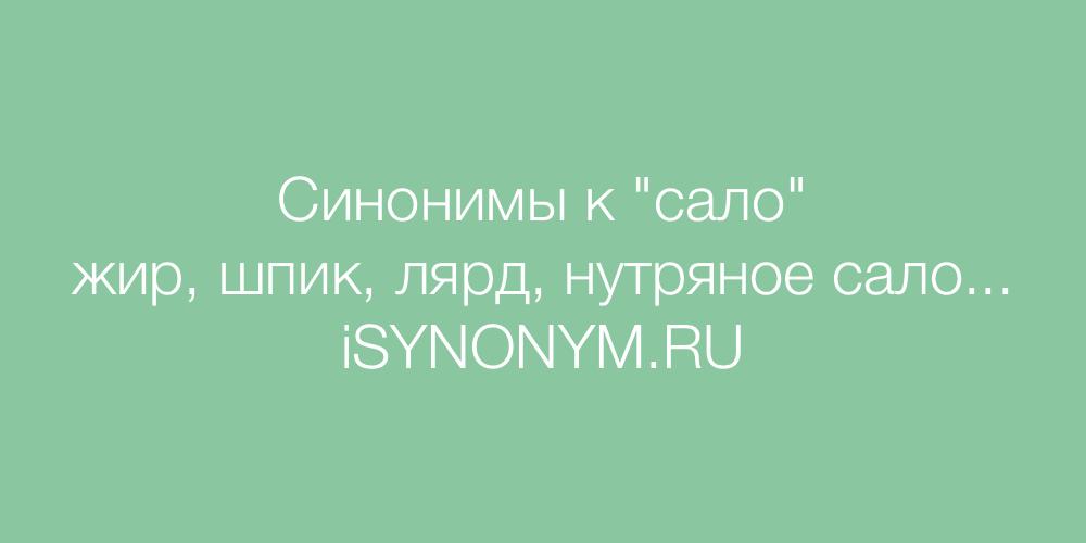 Синонимы слова сало