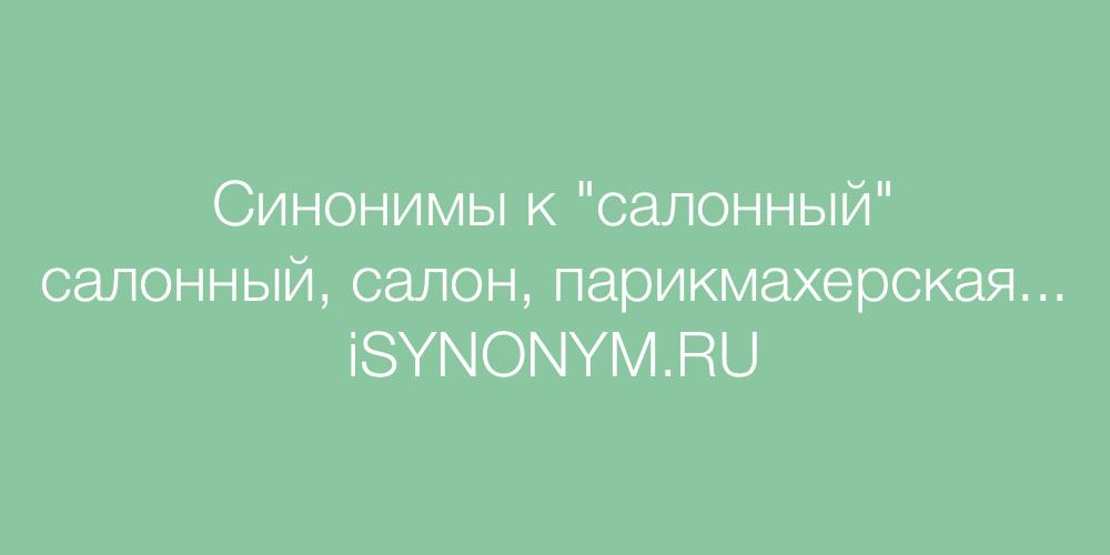 Синонимы слова салонный