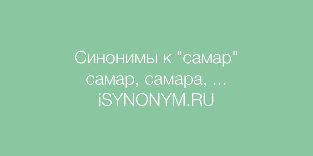Синонимы слова самар