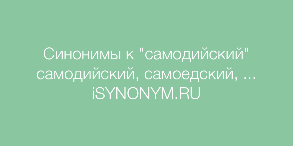 Синонимы слова самодийский
