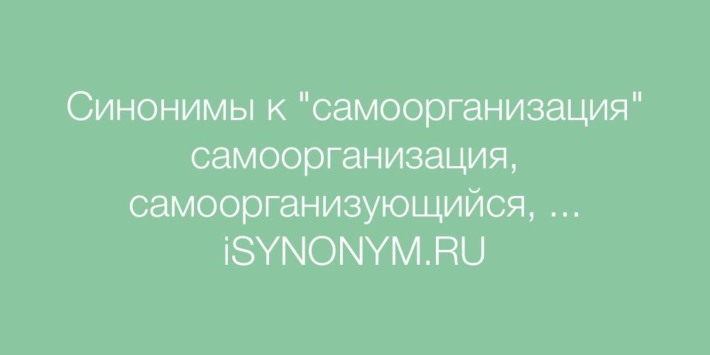 Синонимы слова самоорганизация