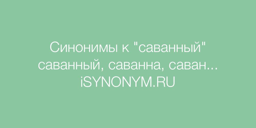 Синонимы слова саванный