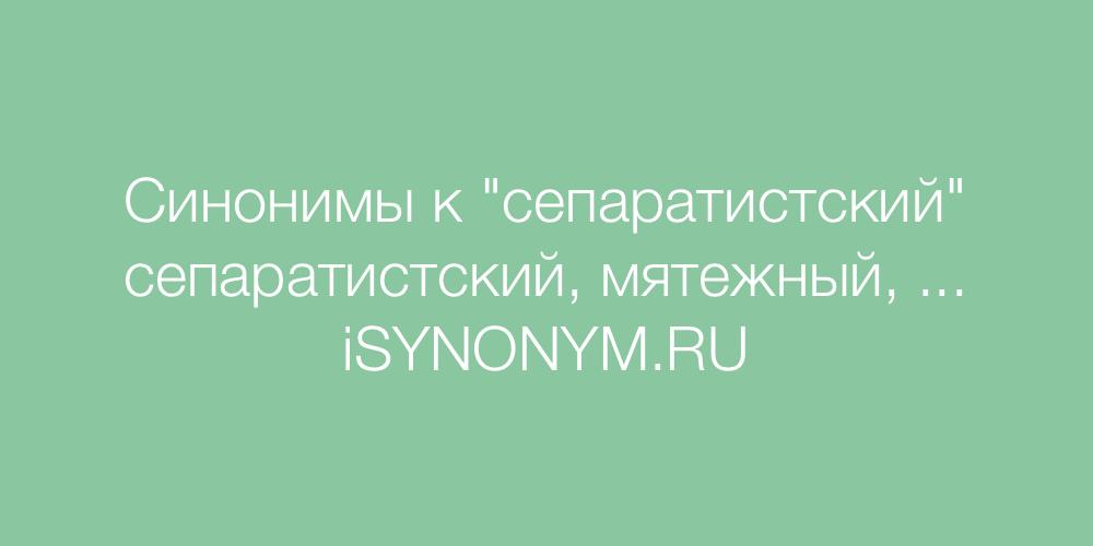 Синонимы слова сепаратистский