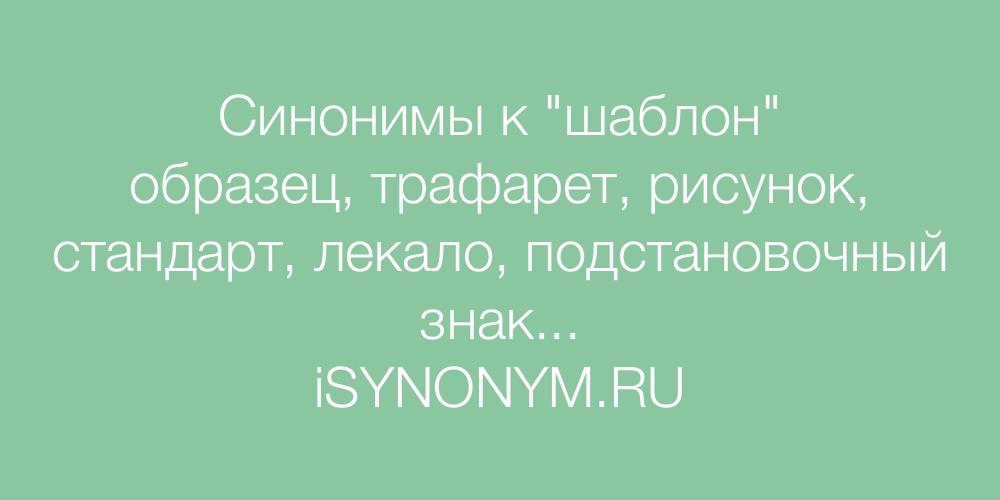 Синонимы слова шаблон