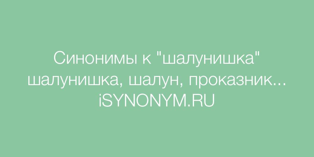 Синонимы слова шалунишка