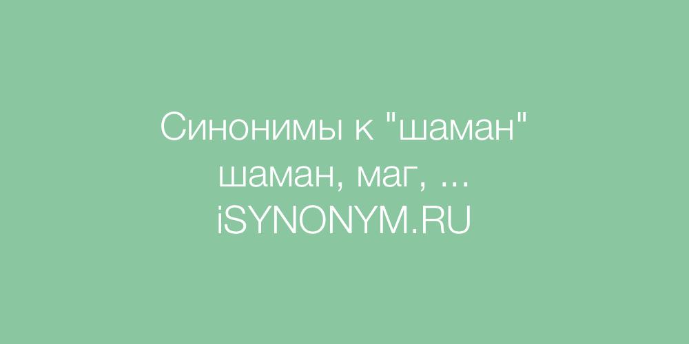 Синонимы слова шаман