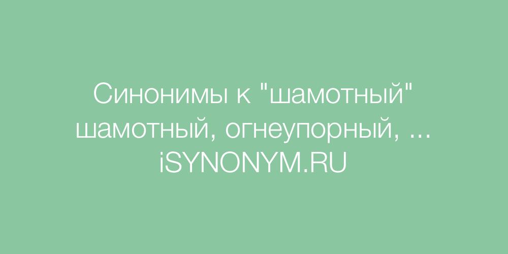 Синонимы слова шамотный