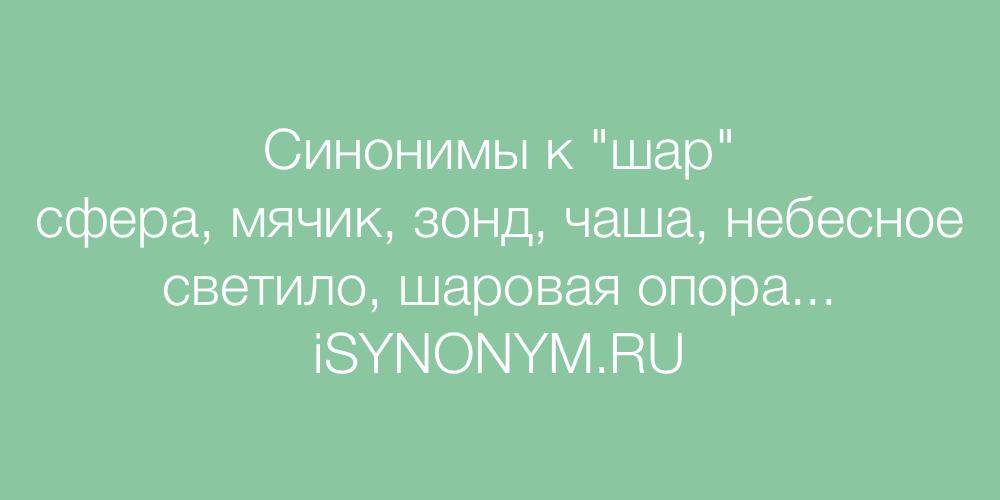 Синонимы слова шар