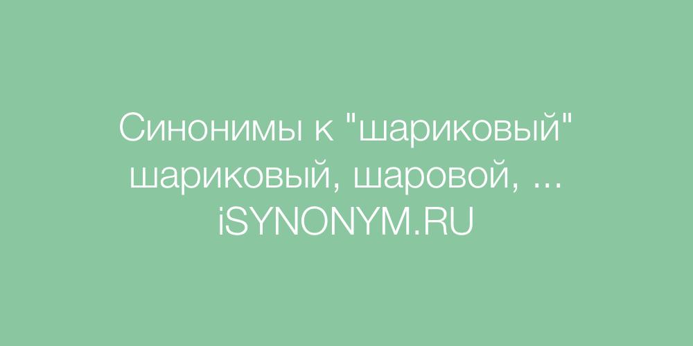 Синонимы слова шариковый