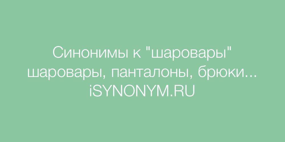 Синонимы слова шаровары