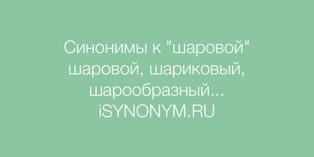 Синонимы слова шаровой