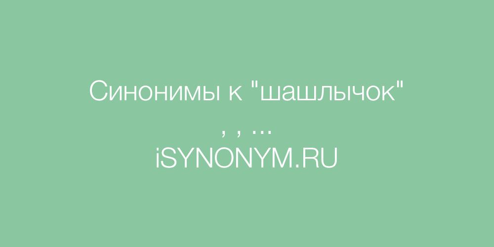 Синонимы слова шашлычок