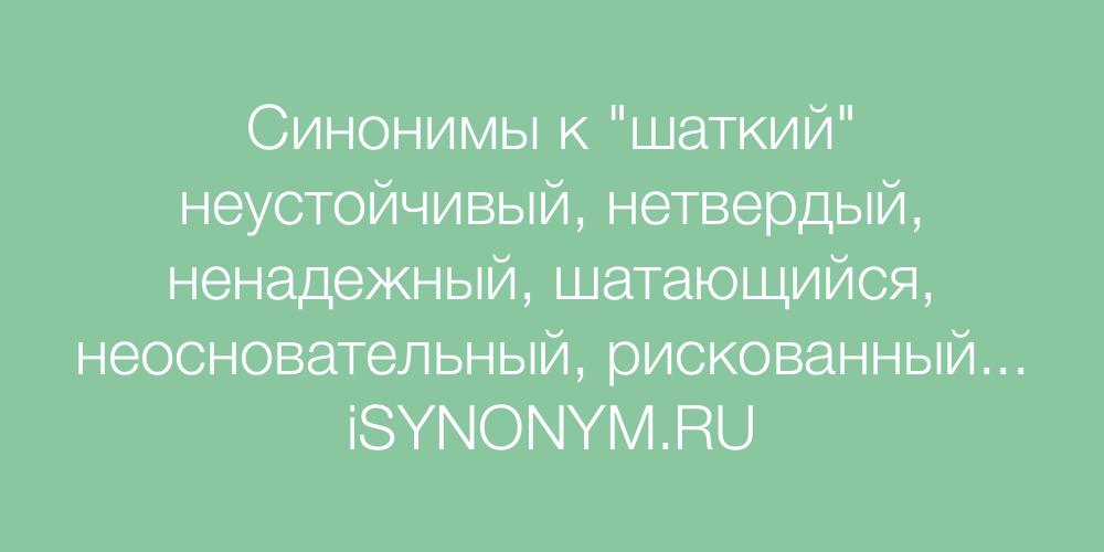 Синонимы слова шаткий