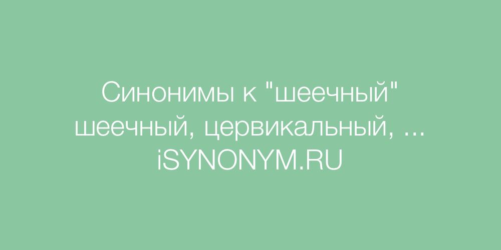Синонимы слова шеечный