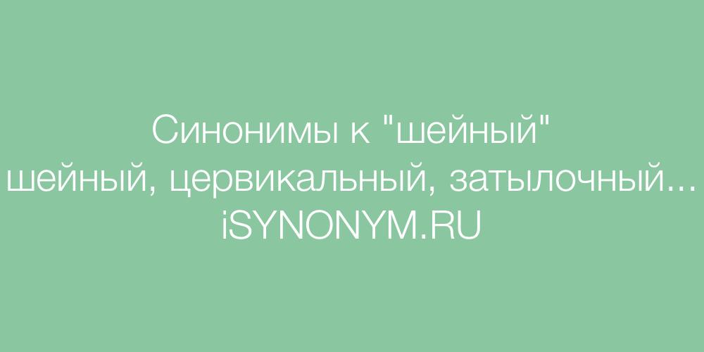 Синонимы слова шейный