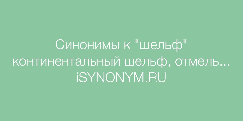 Синонимы слова шельф