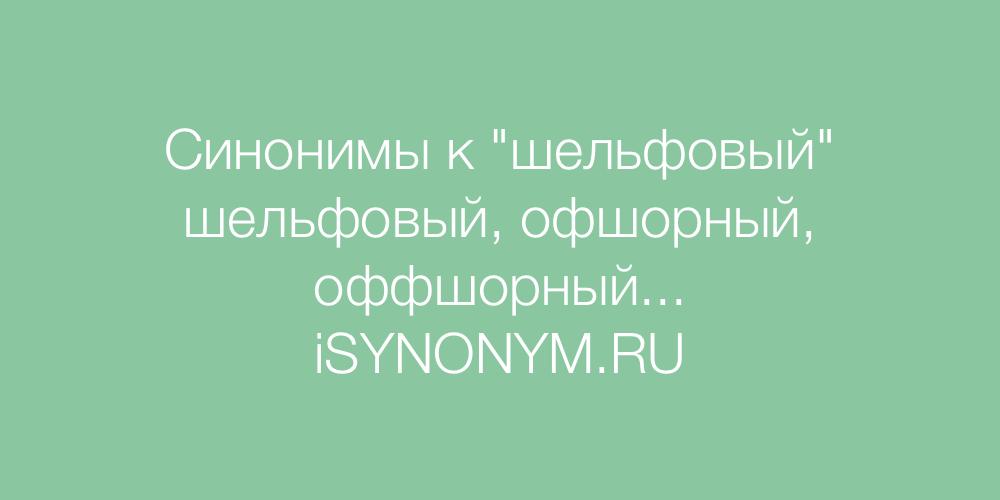 Синонимы слова шельфовый