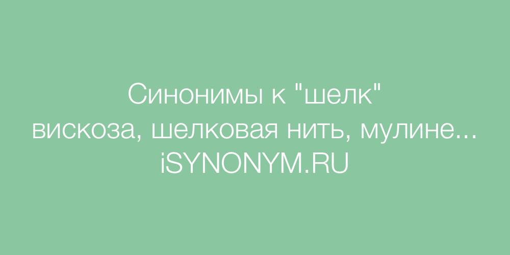Синонимы слова шелк