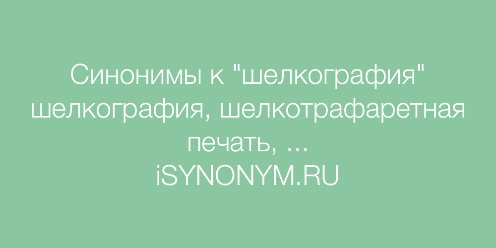 Синонимы слова шелкография
