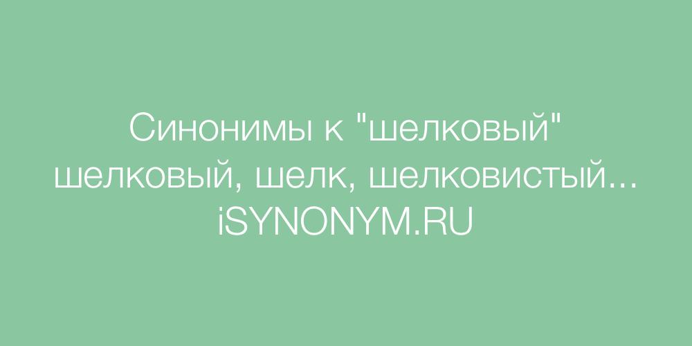 Синонимы слова шелковый