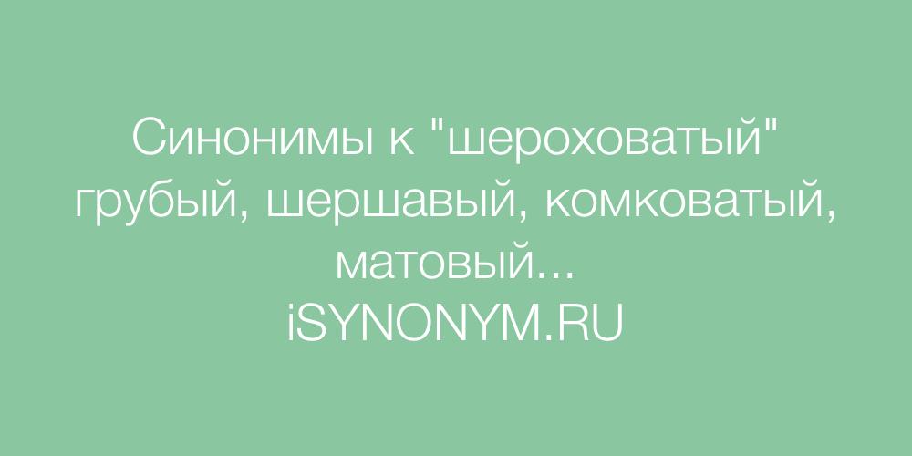 Синонимы слова шероховатый