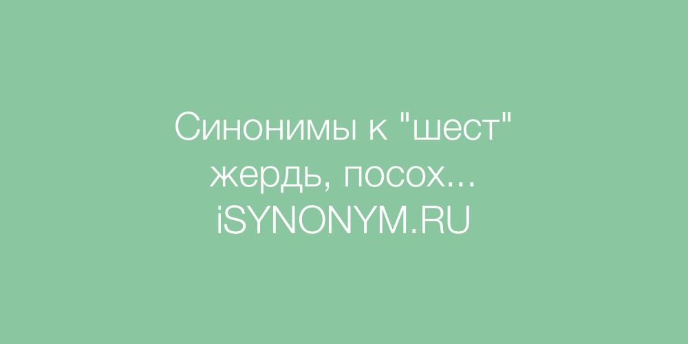 Синонимы слова шест
