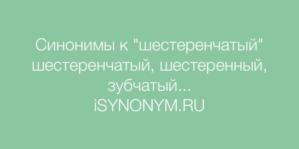 Синонимы слова шестеренчатый