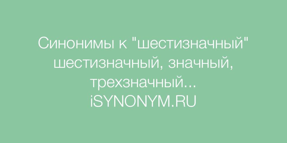 Синонимы слова шестизначный