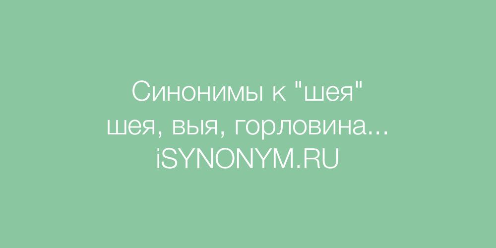 Синонимы слова шея