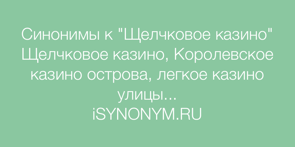 Синонимы слова Щелчковое казино