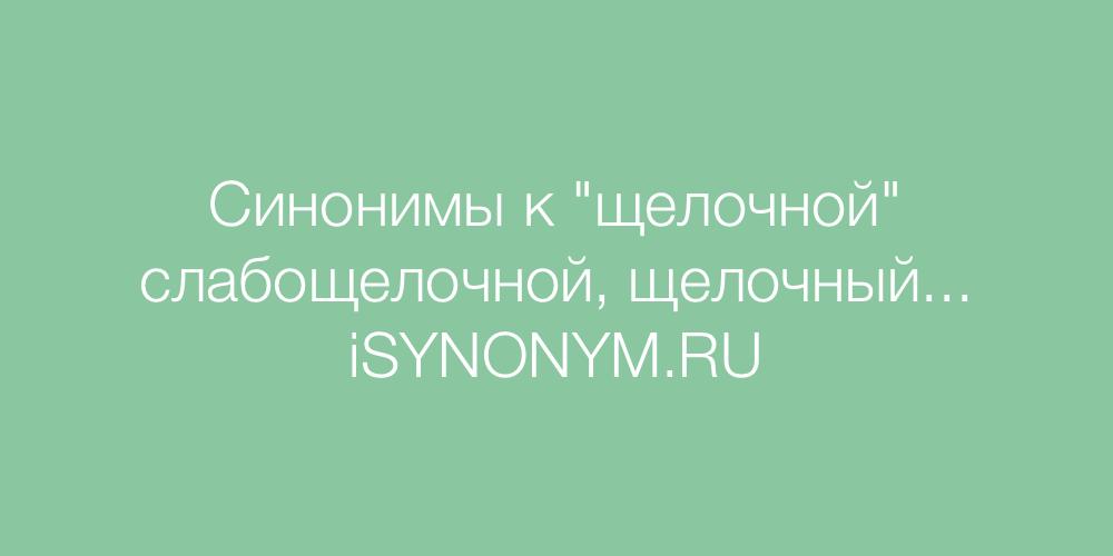 Синонимы слова щелочной