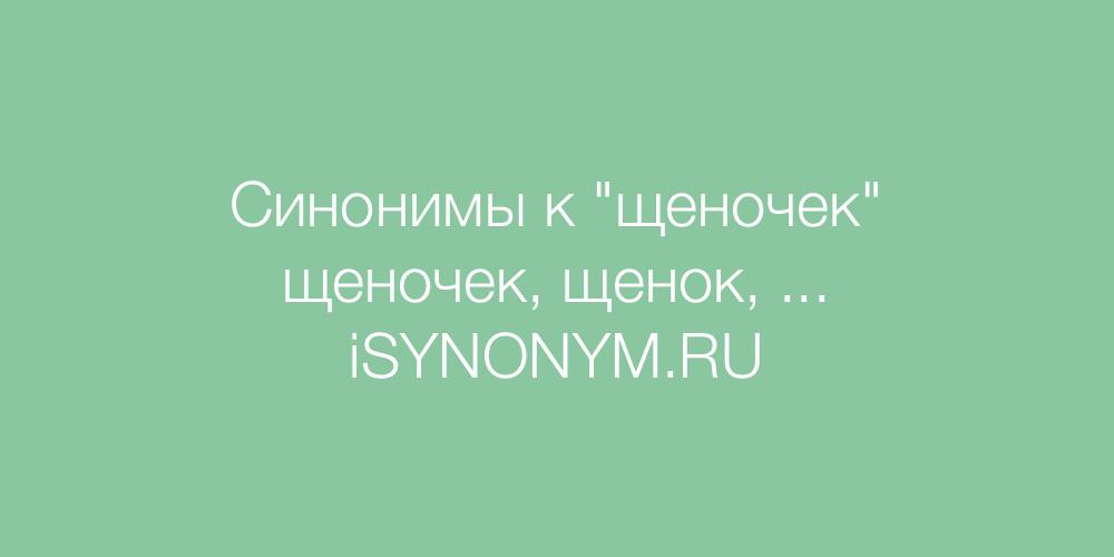 Синонимы слова щеночек