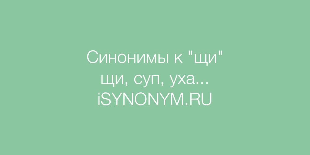 Синонимы слова щи