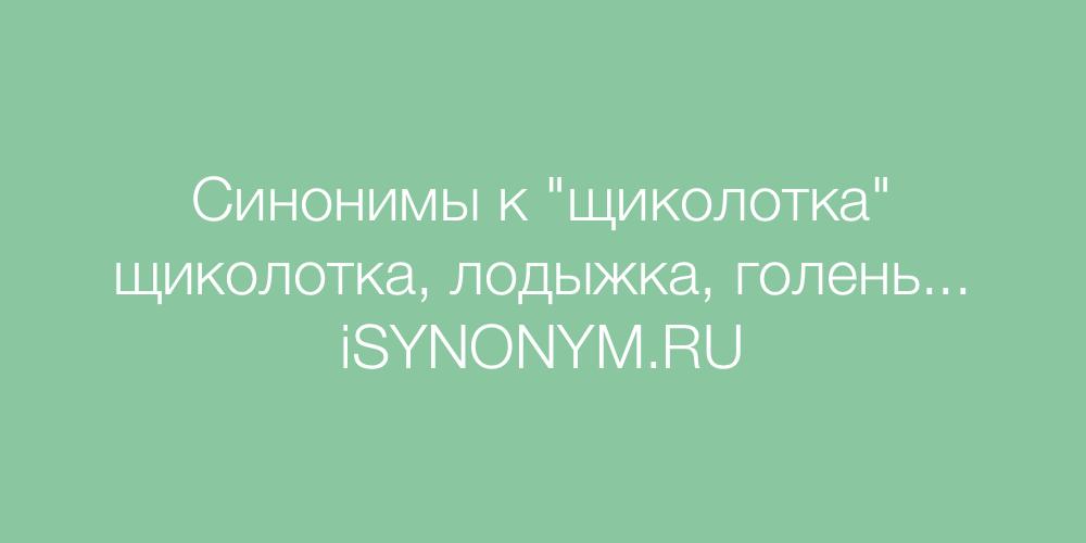 Синонимы слова щиколотка