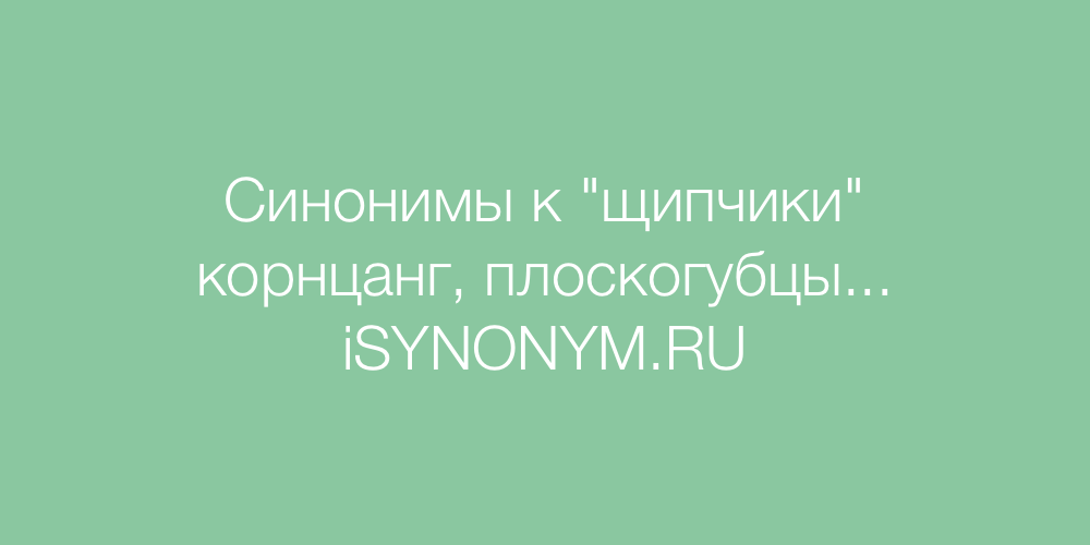 Синонимы слова щипчики
