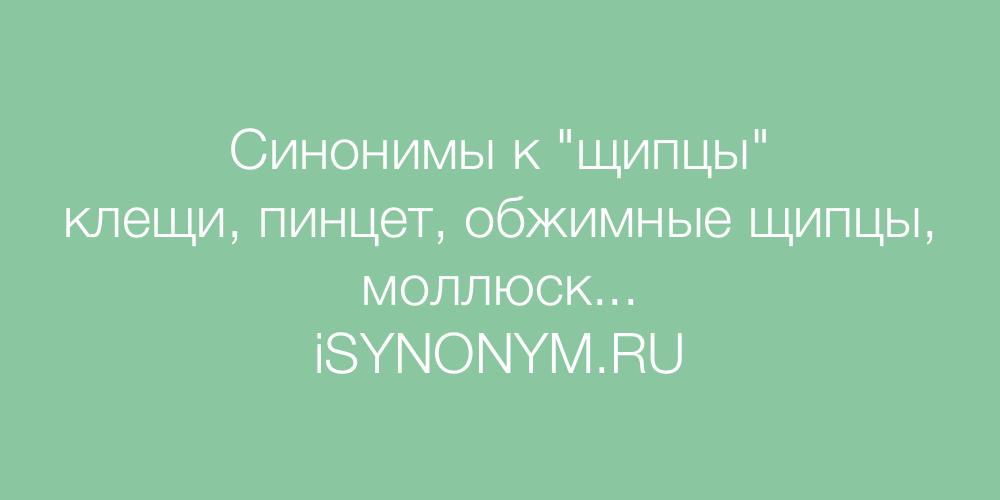 Синонимы слова щипцы