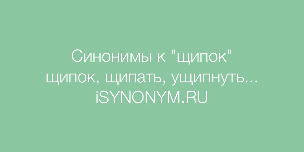 Синонимы слова щипок