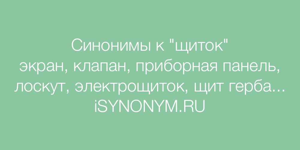 Синонимы слова щиток