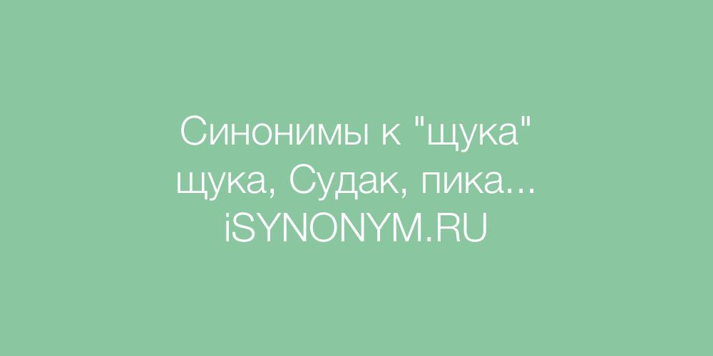 Синонимы слова щука