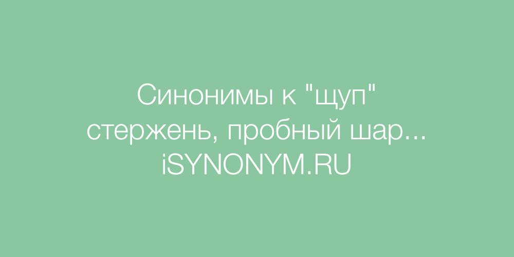 Синонимы слова щуп