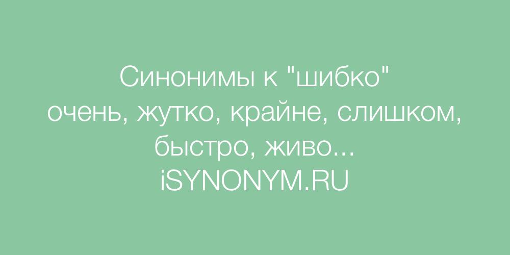 Синонимы слова шибко