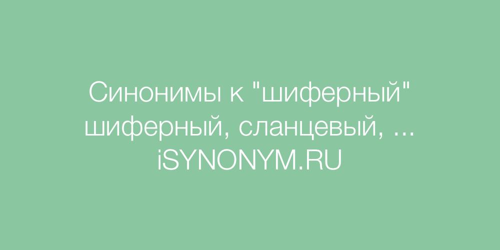 Синонимы слова шиферный